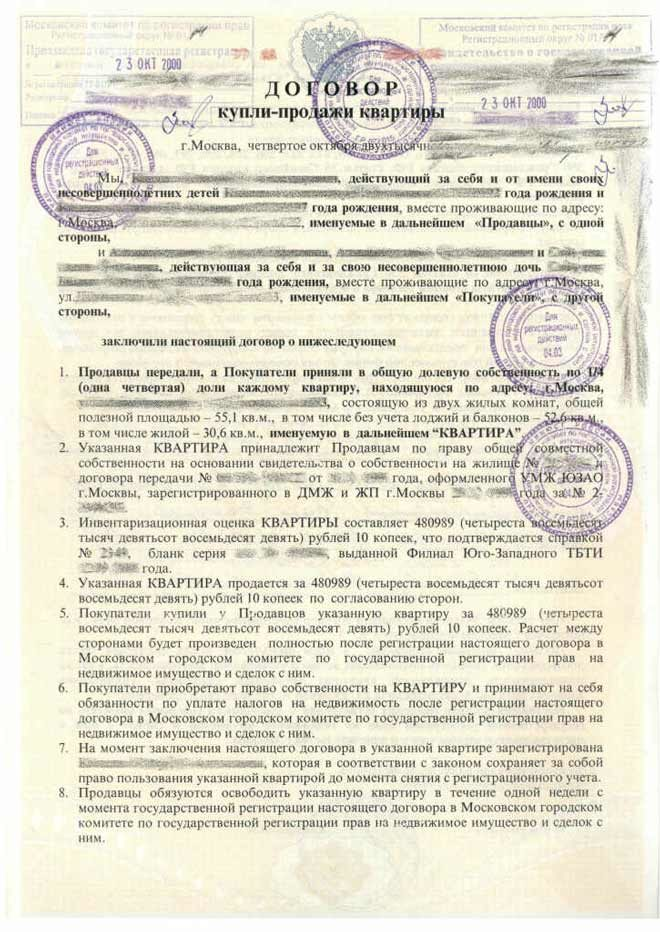 Новое для жителей украины с родственниками в россии