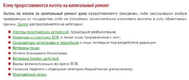 Льготы Ветеранам Труда Регионального Значения В Свердловской Области