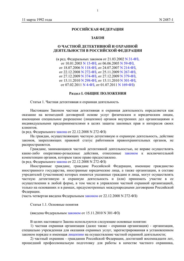 Ст 43 фз 273 об образовании