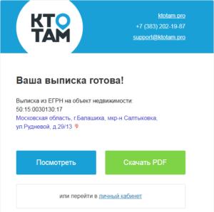 Режим работы ленинский росп г ижевска