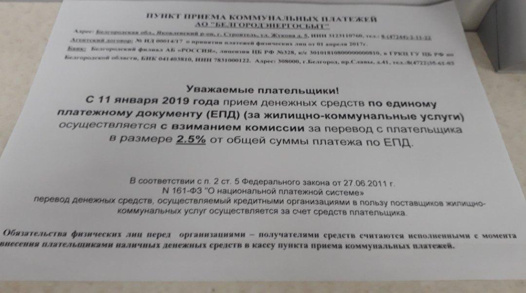 Жкх без комиссии в каком банке 2018