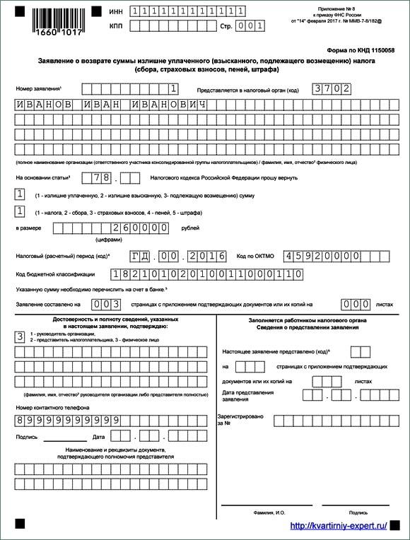 Анкета учебная виза в китай х1