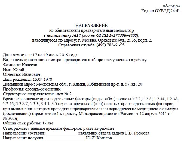 Размер Субсидии По Программе Молодая Семья В 2019 Году Пермь