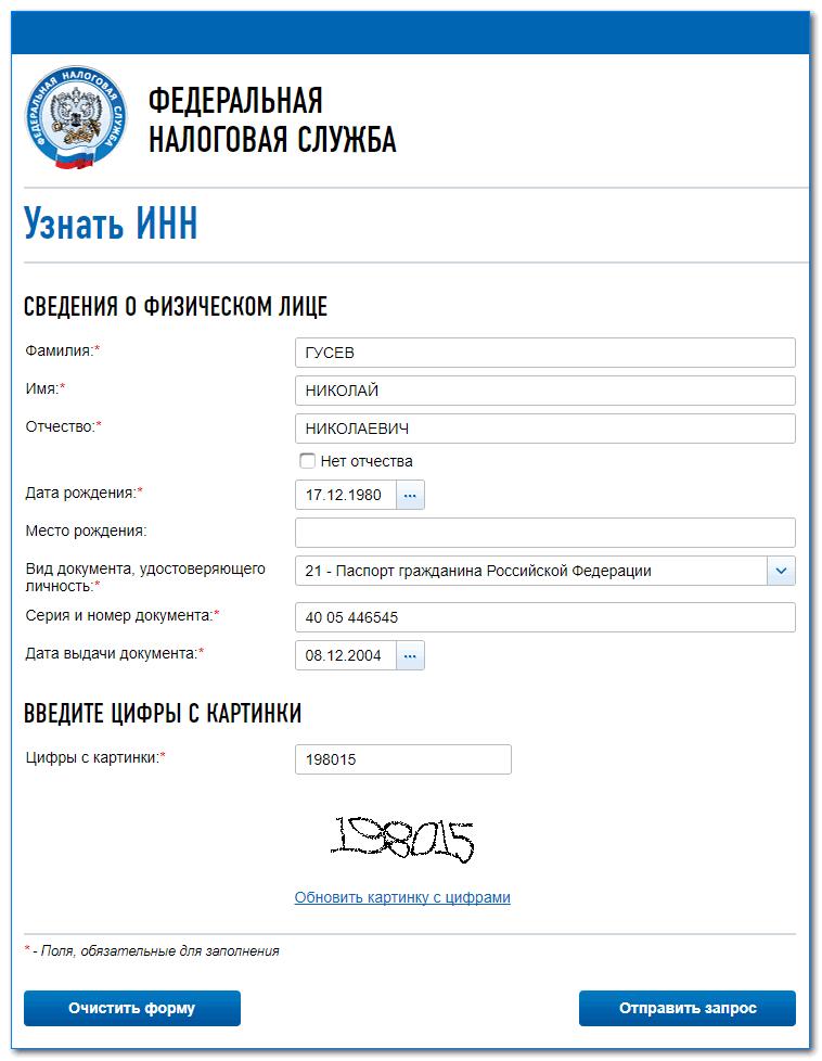 Документы Необходимые Для Временной Регистрации По Месту Пребывания