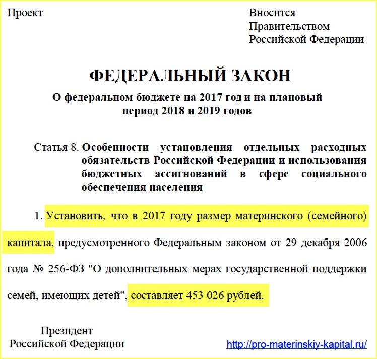 Как продлить регистрацию по патенту в хмао 2019 год