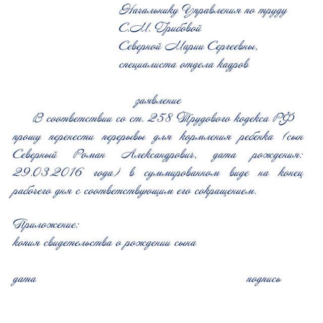 Витираный труда 2019г ставрополь