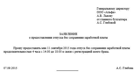 Алименты на ребенка новый закон 2019 россия липецк личный кабинет