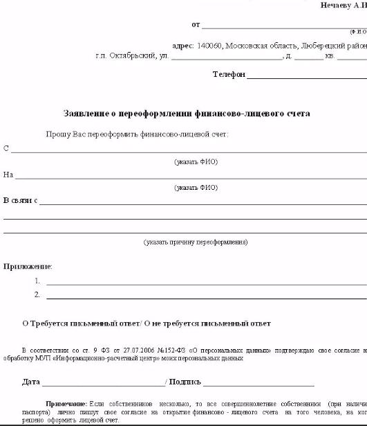 Должностная инструкция начальник участка сборки