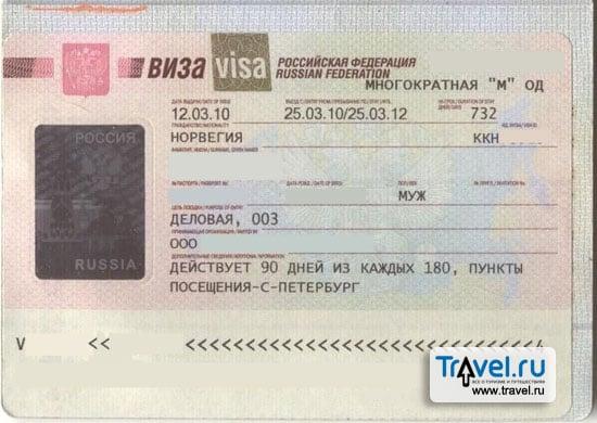 Как получить учебную визу в россию