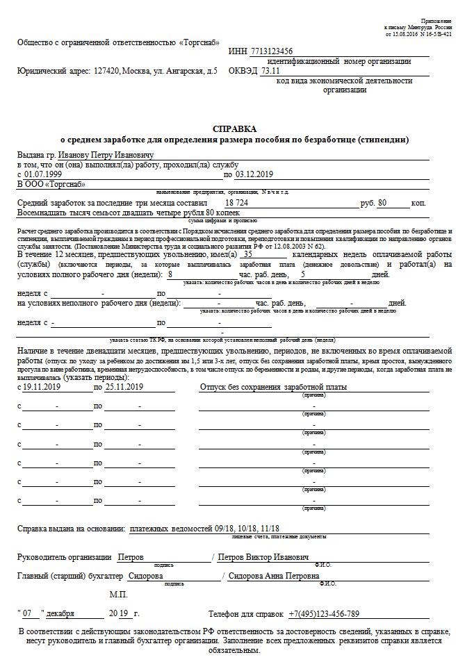 Документы для прописки в жск