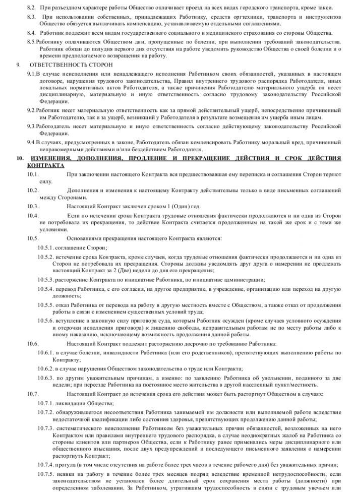 Коллективный договор заключается на срок ст 43 тк рф