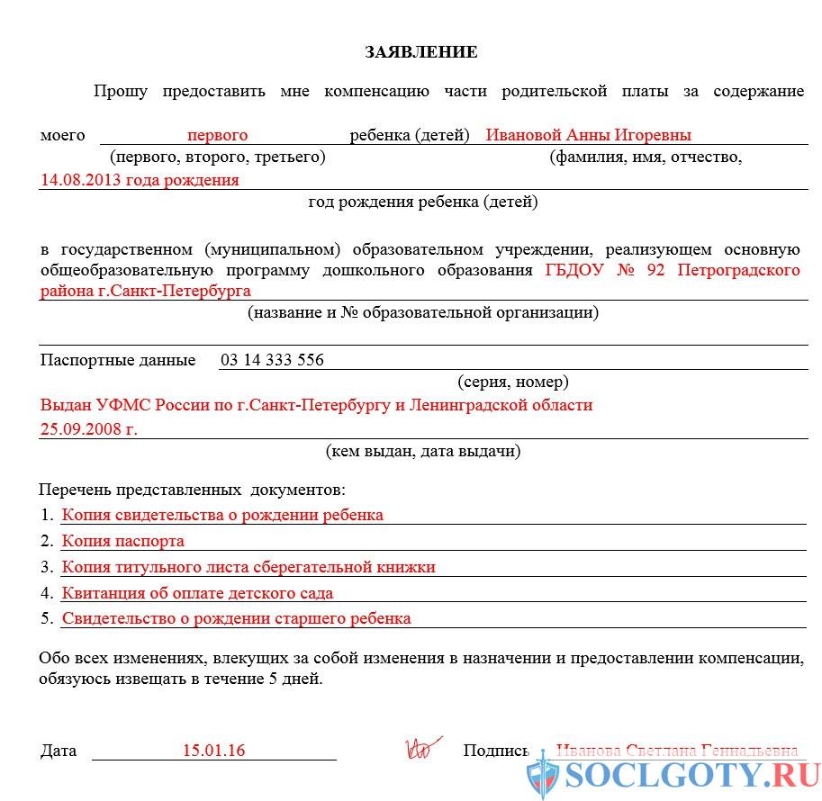 Пенсия Чернопольцам Считается Социальной
