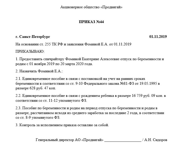 Мрот на 2019 годи челябинск области