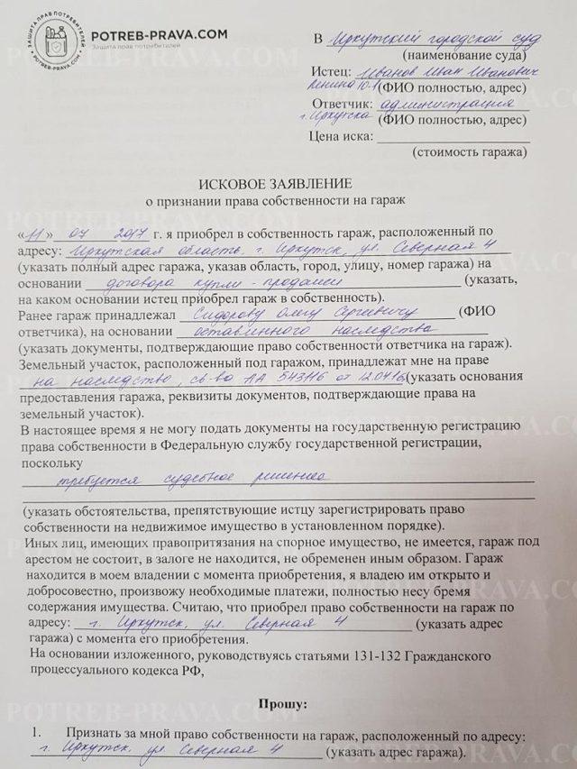 Гражданство россии при заключении брака