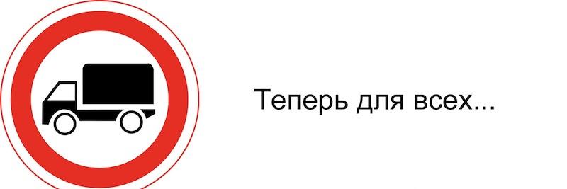 Размер штрафа за знак грузовым запрещено