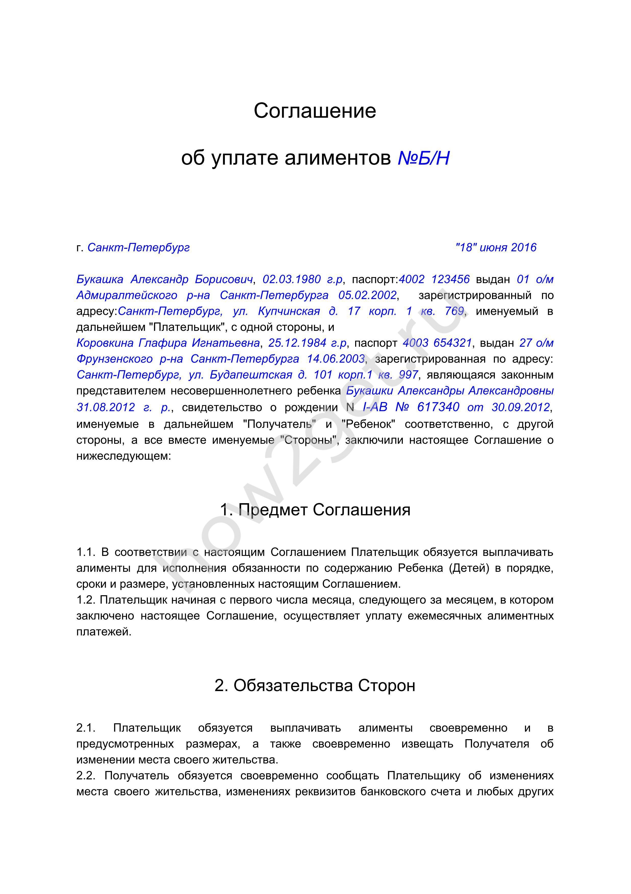 Временная регистрация граждан беларуси в россии в 2019 году