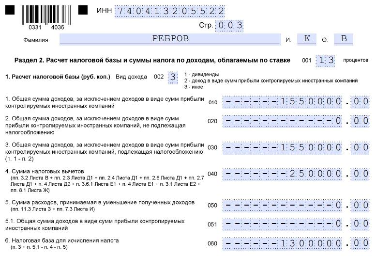 Налог на имещество физлиц москва общая стоимость имущества более 300 миллионов