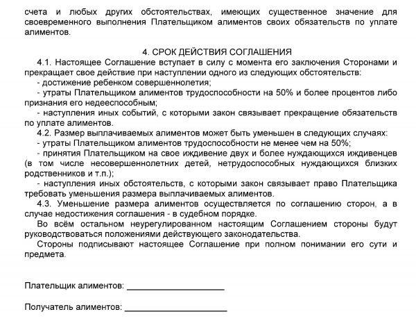 Предмет преступления ст 290 ук рф