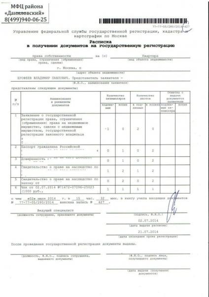 Образец бумаги приходящей в бухгалтерию работодателя с суда о взыскании алиментов