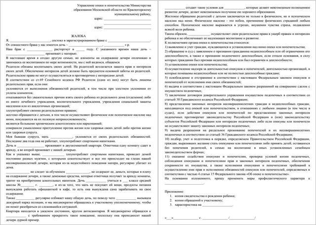 Обжалование предписания пожарного надзора
