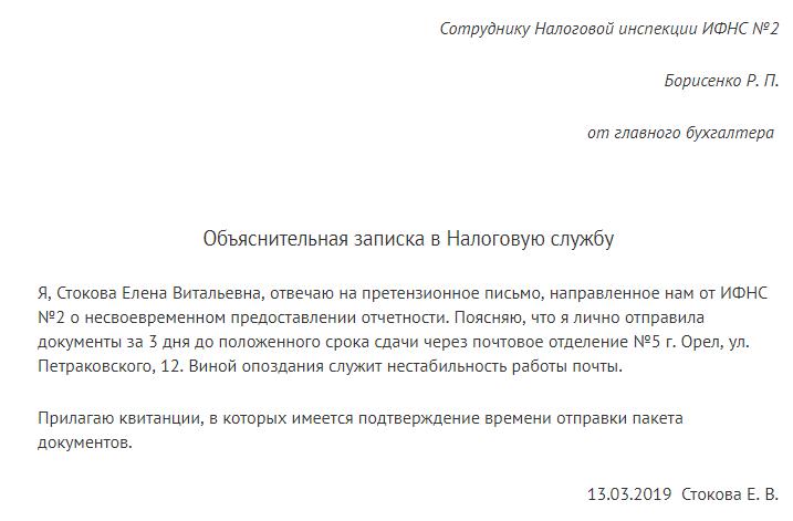 Объяснительная прокуратуре нарушений на официальном сайте