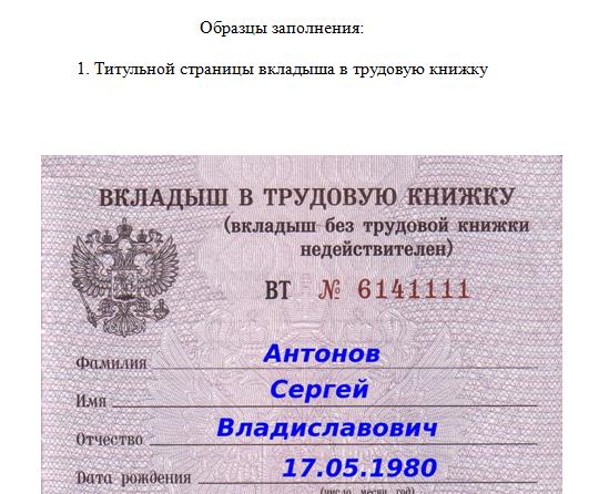 Статья за воровство больше 1000000