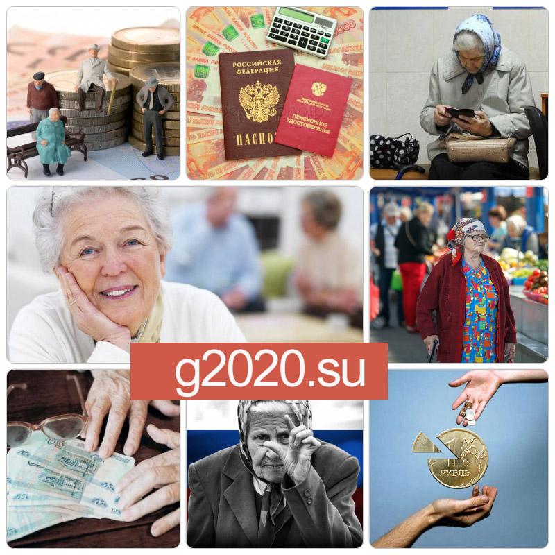 Льготы для 70 летних. Пенсионеров в ростовской области в2019г