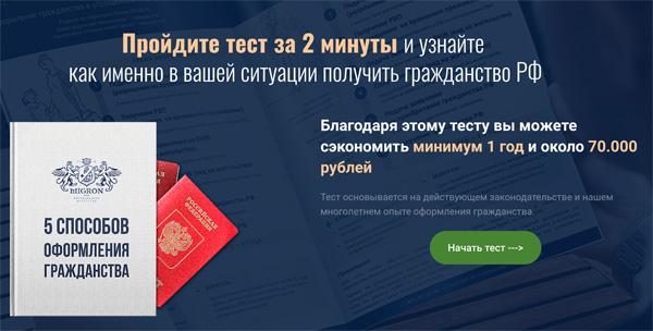 Новый закон о гражданстве рф 2019 отметка