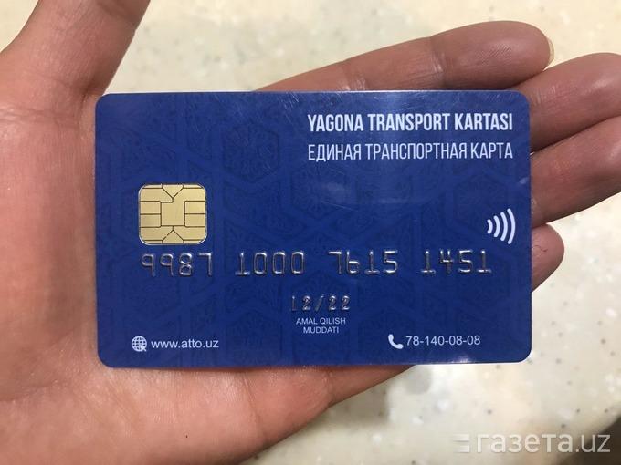 Отказ от транспортной карты пенсионерам