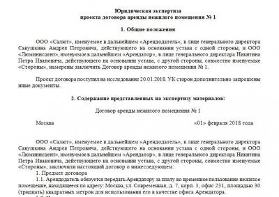 Образец договора на оказание клининговых услуг с ип