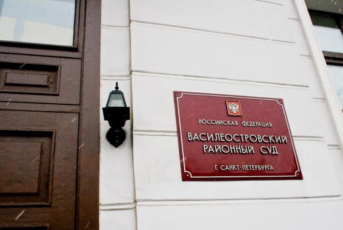 Председатель василеостровский районный суд санкт петербурга официальный