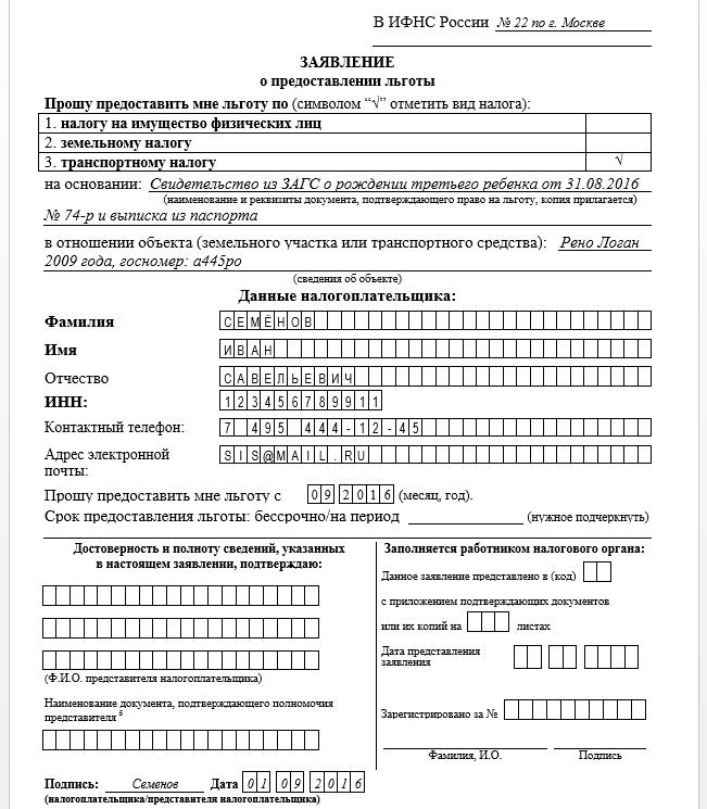 Образец заявления по ст 177 ук рф